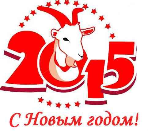 С Новым 2015 годом поздравление